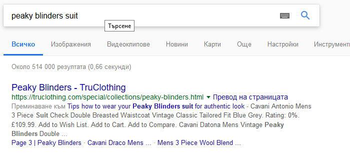 """SEO - на първо място в Google по """"peaky blinders suit"""""""