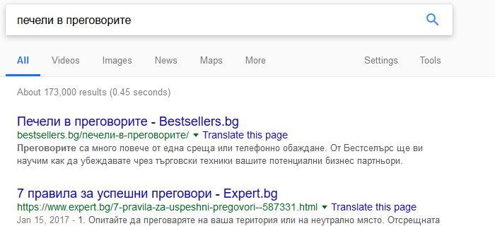 """SEO - на първо място в Google по """"печели в преговорите"""""""