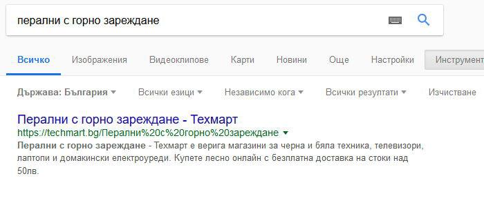 """SEO - на първо място в Google по """"перални с горно зареждане"""""""
