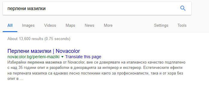"""SEO - на първо място в Google по """"перлени мазилки"""""""