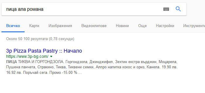 """SEO - на първо място в Google по """"пица ала романиа"""""""
