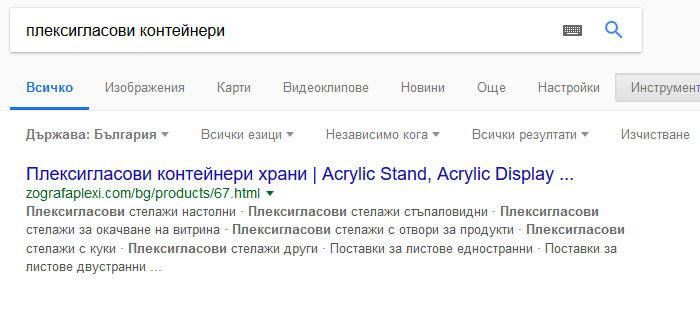 """SEO - на първо място в Google по """"плексигласови контейнери"""""""