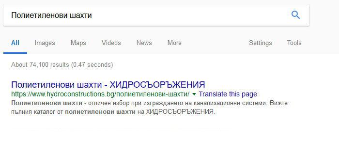 """SEO - на първо място в Google по """"полиетиленови шахти"""""""