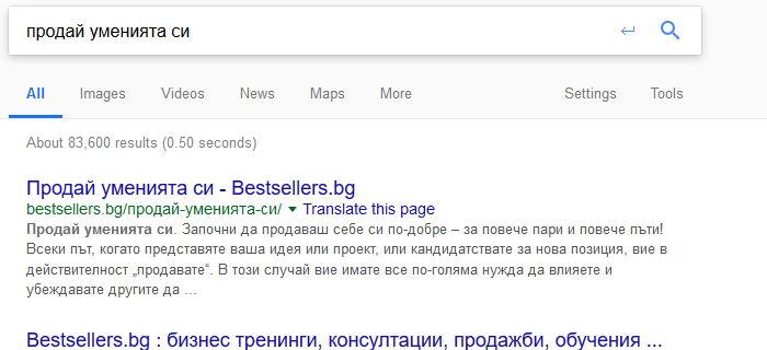 """SEO - на първо място в Google по """"продай уменията си"""""""