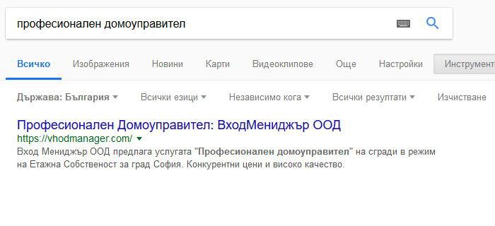 """SEO - на първо място в Google по """"професионален домоуправител"""""""