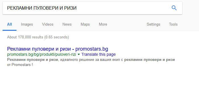 """SEO - на първо място в Google по """"РЕКЛАМНИ ПУЛОВЕРИ И РИЗИ"""""""
