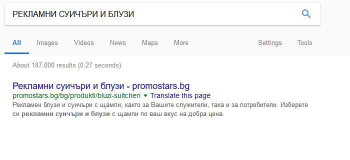 """SEO - на първо място в Google по """"Рекламни суичъри и блузи"""""""