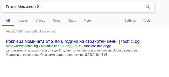 """SEO - на първо място в Google по """"Рокли Момичета 2+"""""""