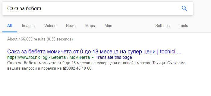 """SEO - на първо място в Google по """"Сака за бебета"""""""