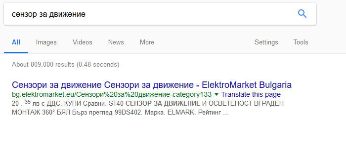 """SEO - на първо място в Google по """"сензор за движение"""""""