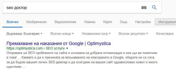 """SEO - на първо място в Google по """"seo доктор"""""""
