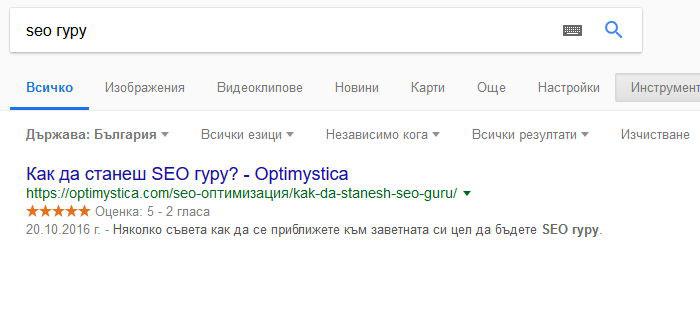 """SEO - на първо място в Google по """"seo гуру"""""""