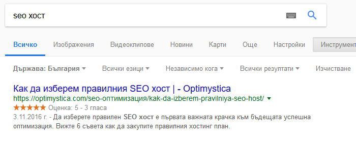 """SEO - на първо място в Google по """"seo хост"""""""