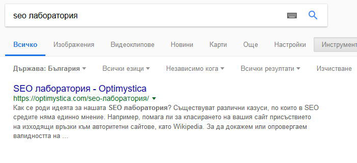 """SEO - на първо място в Google по """"seo лаборатория"""""""