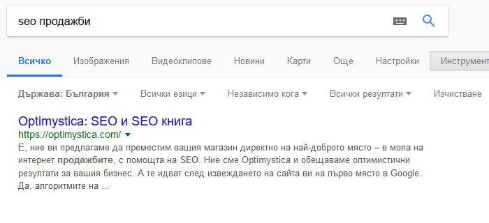 """SEO - на първо място в Google по """"seo продажби"""""""