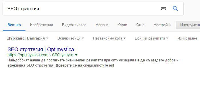 """SEO - на първо място в Google по """"SEO стратегия"""""""
