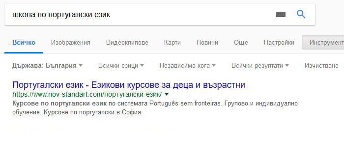 """SEO - на първо място в Google по """"школа по португалски език"""""""