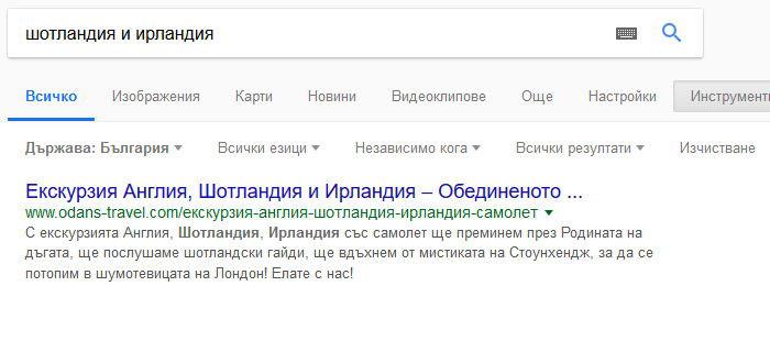 """SEO - на първо място в Google по """"шотландия и ирландия"""""""