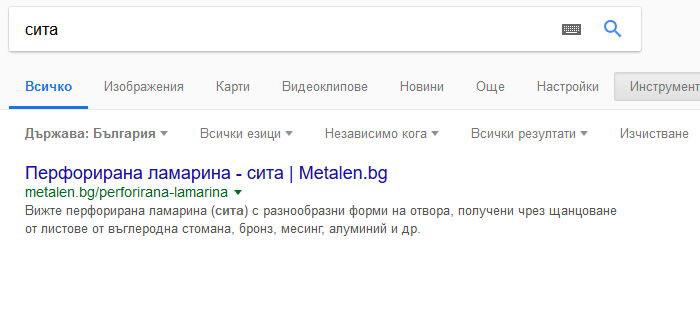 """SEO - на първо място в Google по """"сита"""""""