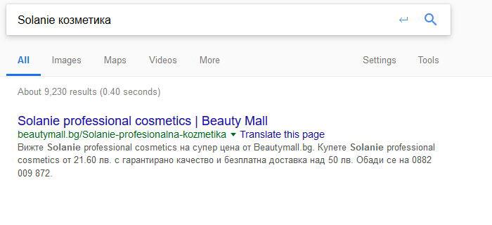 """SEO - на първо място в Google по """"Solanie козметика"""""""