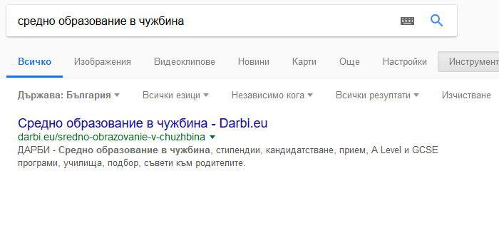 """SEO - на първо място в Google по """"средно образование в чужбина"""""""