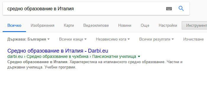 """SEO - на първо място в Google по """"средно образование в Италия"""";"""
