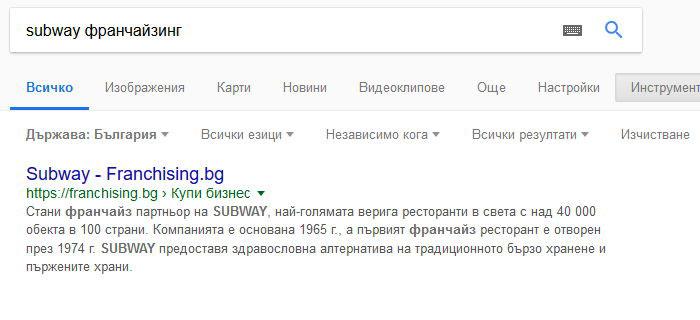 """SEO - на първо място в Google по """"subway франчайзинг"""""""