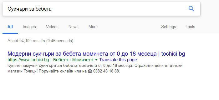 """SEO - на първо място в Google по """"Суичъри за бебета"""""""
