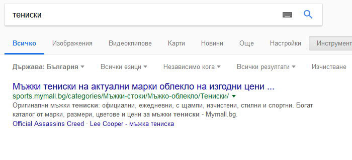 """SEO - на първо място в Google по """"тениски"""""""