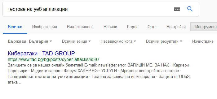 """SEO - на първо място в Google по """"тестове на уеб апликации"""""""