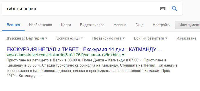 """SEO - на първо място в Google по """"тибет и непал"""""""