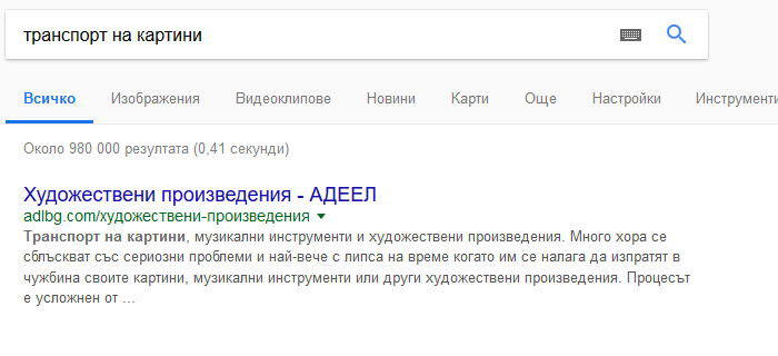 """SEO - на първо място в Google по """"транспорт на картини"""""""