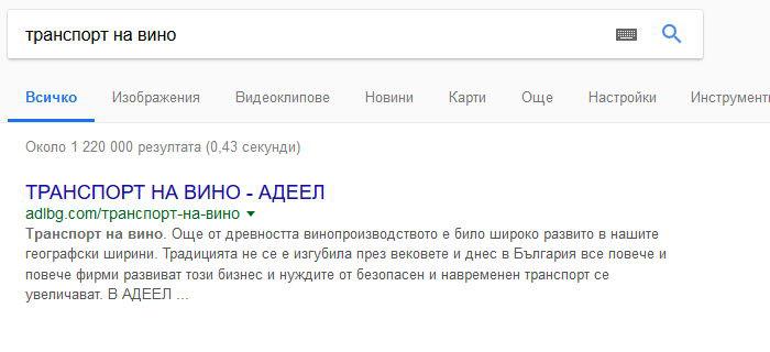 """SEO - на първо място в Google по """"транспорт на вино"""""""