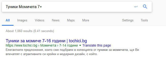 """SEO - на първо място в Google по """"Туники Момичета 7+"""""""