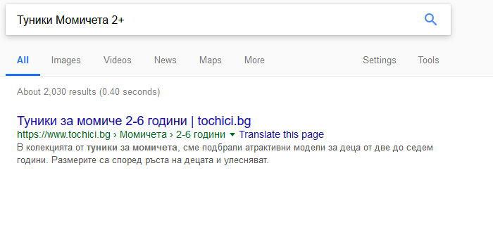 """SEO - на първо място в Google по """"Шлифери Момичета 2+"""""""