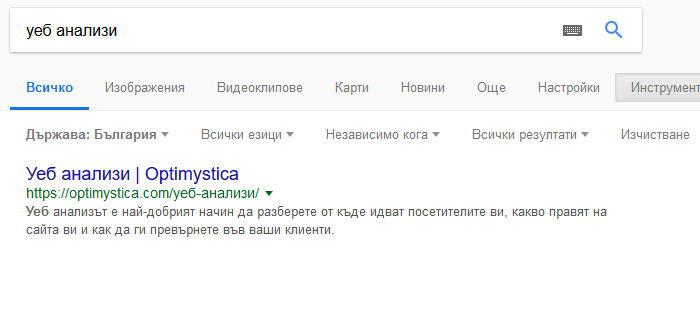 """SEO - на първо място в Google по """"уеб анализи"""""""