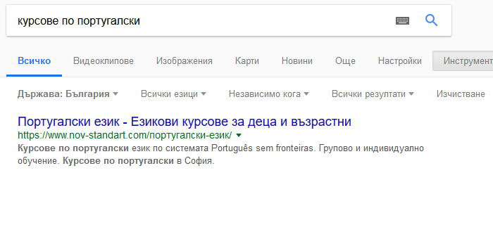 """SEO - на първо място в Google по """"курсове по португалски"""""""