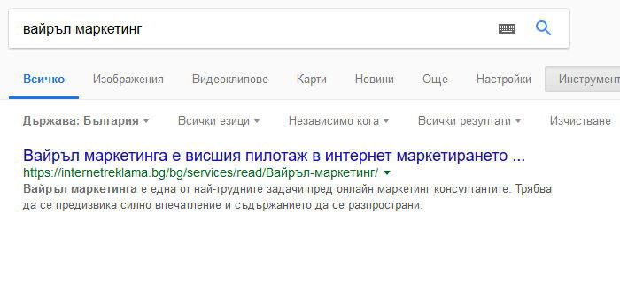 """SEO - на първо място в Google по """"вайръл маркетинг"""""""