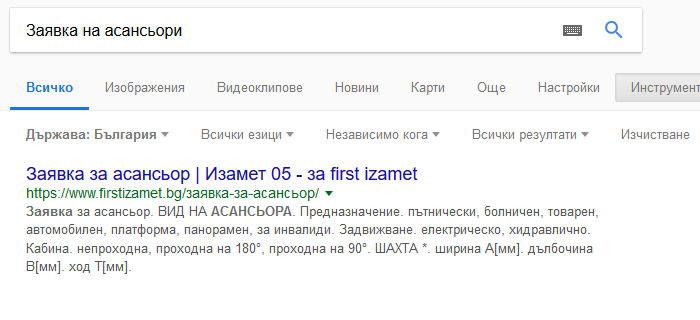 """SEO - на първо място в Google по """"Заявка на асансьори"""""""