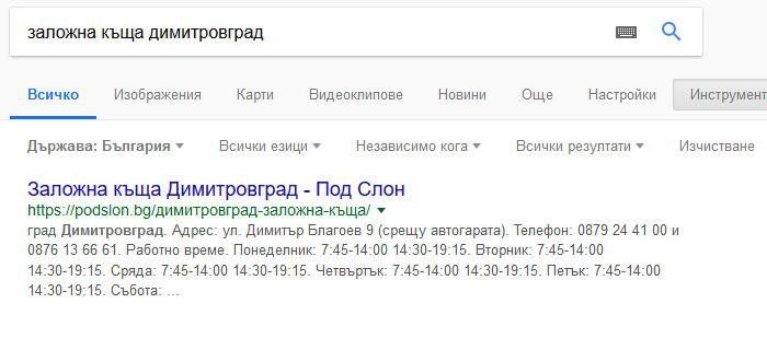 """SEO - на първо място в Google по """"заложна къща димитровград"""""""