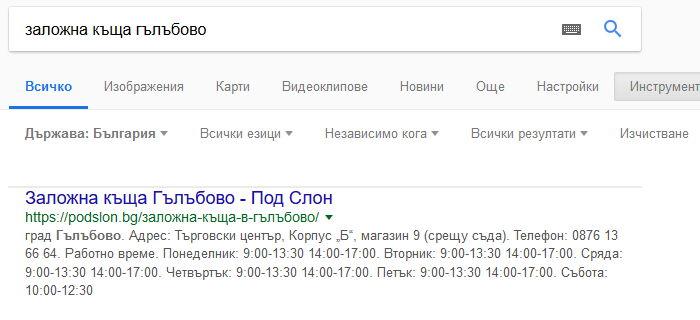 """SEO - на първо място в Google по """"заложна къща гълъбово"""""""