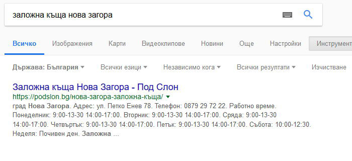 """SEO - на първо място в Google по """"заложна къща нова загора"""""""