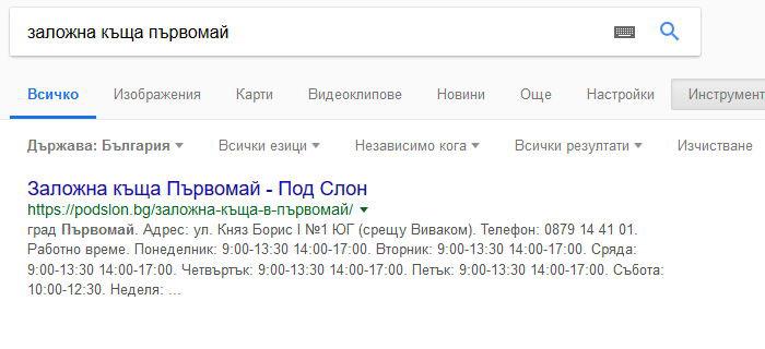 """SEO - на първо място в Google по """"заложна къща първомай"""""""