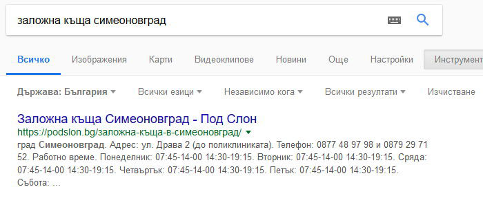 """SEO - на първо място в Google по """"заложна къща симеоновград"""""""