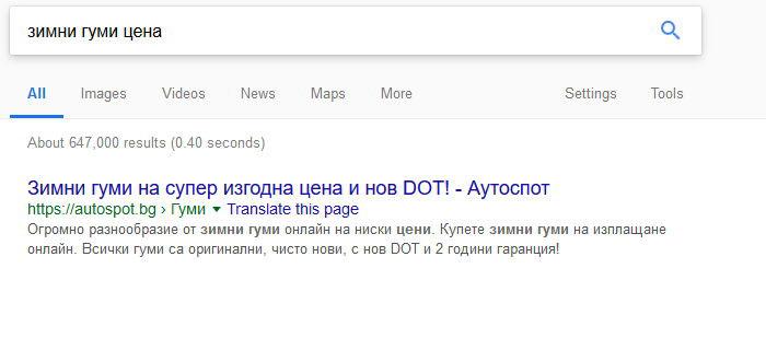 """SEO - на първо място в Google по """"зимни гуми цена"""""""