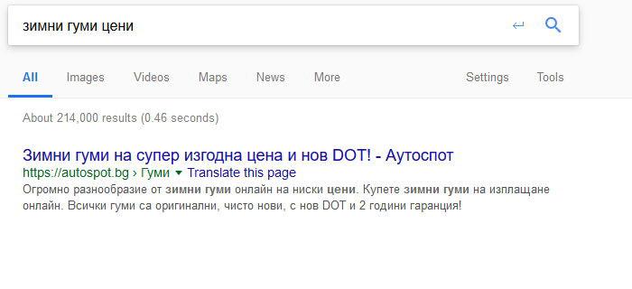 """SEO - на първо място в Google по """"зимни гуми цени"""""""