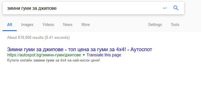 """SEO - на първо място в Google по """"гуми за джипове"""""""