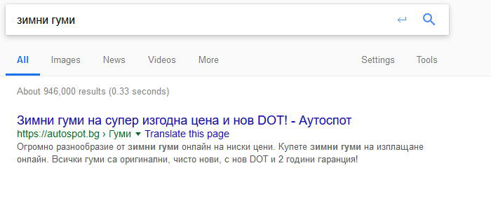 """SEO - на първо място в Google по """"зимни гуми"""""""
