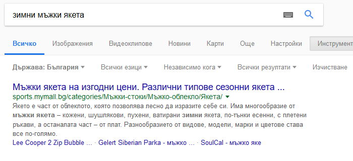 """SEO - на първо място в Google по """"зимни мъжки якета"""""""