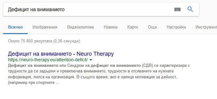 """SEO оптимизация - номер 1 по """"дефицит на вниманието"""""""
